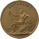 Медаль достойному
