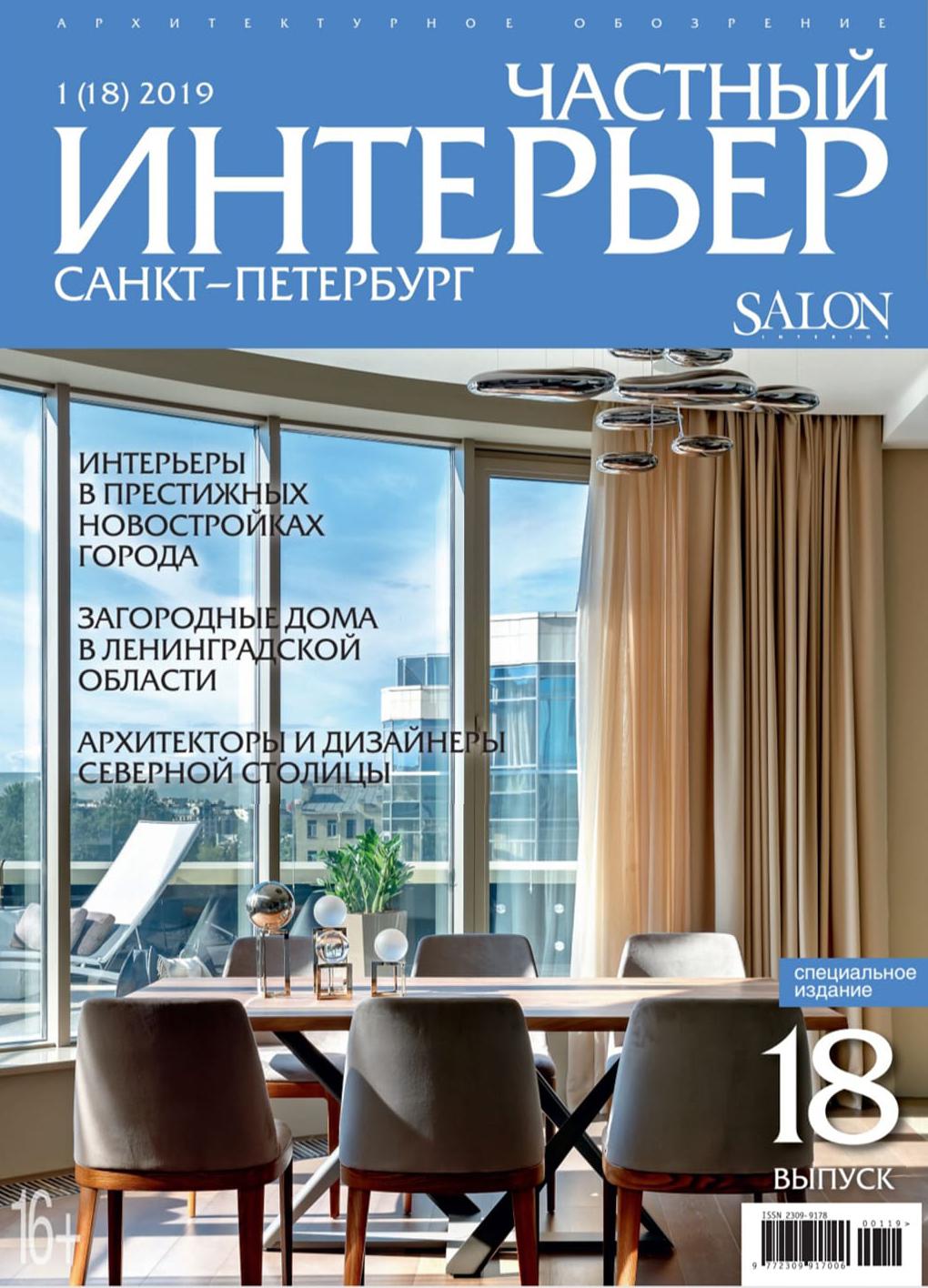 Обложка журнала Частный интерьер