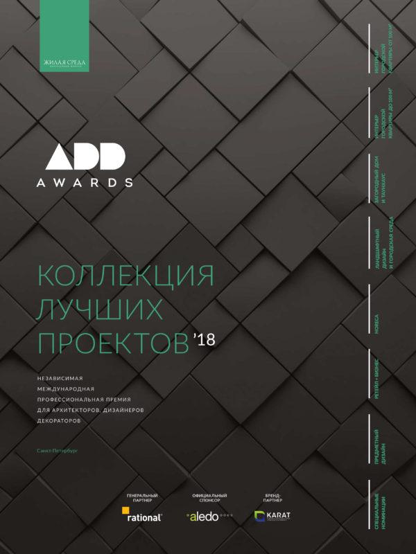 Обложка ADD AWARDS 2018