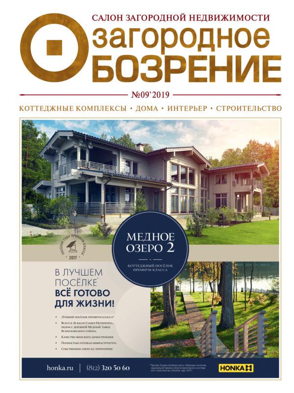 Обложка журнала «Загородное обозрение» сентябрь 2019