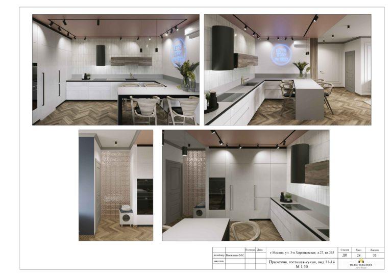 Прихожая, гостиная-кухня, вид 8-10