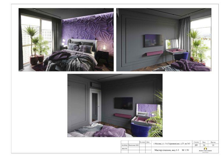 Мастер-спальня, вид 1-3