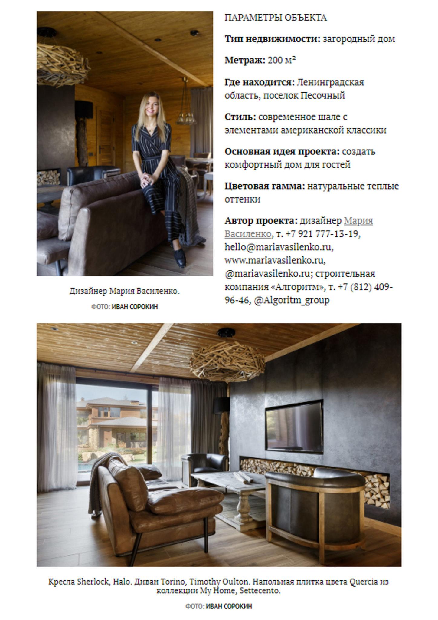 Публикация в журнале Elle decoration