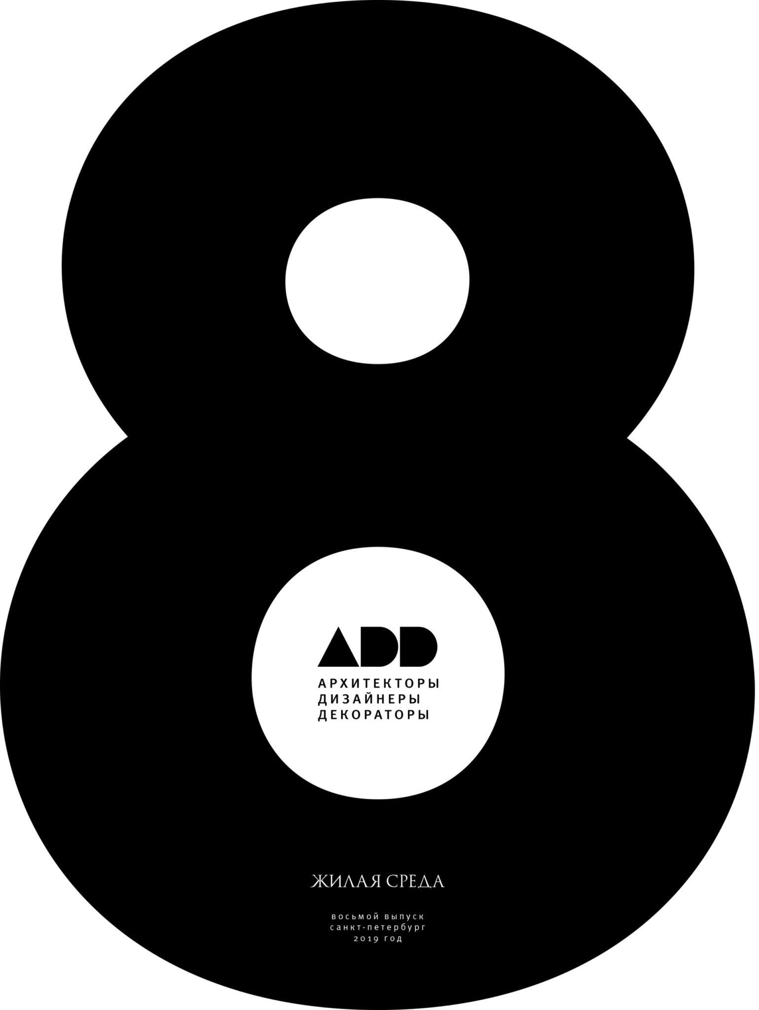ADD AWARDS 2018